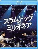 スラムドッグ$ミリオネア[Blu-ray/ブルーレイ]