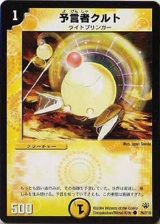 デュエルマスターズ 聖拳編 予言者クルト C DM10-076