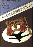 ショウほど素敵な犯罪はない アメリカ探偵作家クラブ傑作選(11) (ハヤカワ・ミステリ文庫)