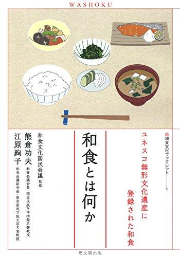 和食とは何か (和食文化ブックレット1)