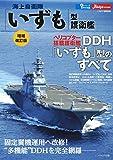 海上自衛隊「いずも」型護衛艦 増補改訂版 (新シリーズ世界の名艦)