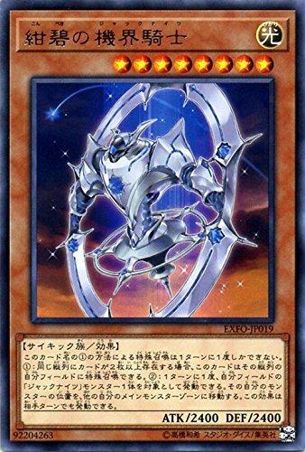 紺碧の機界騎士 レア 遊戯王 エクストリーム・フォース exfo-jp019
