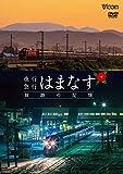 夜行急行はまなす 旅路の記憶 津軽海峡線の担手ED79と共に [DVD]