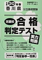 志望校合格判定テスト実力判断平成30年春香川県公立高校受験(5教科テスト2回分プリント形式)
