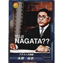 キング オブ プロレスリング/BT02-051/C/永田裕志/アナウンス特訓