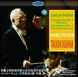 ベートーヴェン:交響曲第3番「英雄」、交響曲第1番第3楽章