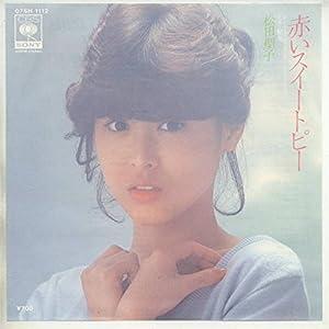 松田聖子の『赤いスイートピー』