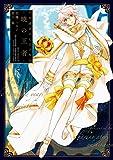 千年迷宮の七王子外伝 ?暁の王者? (ZERO-SUMコミックス)