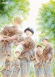 英国妖異譚 2012年かわい千草カレンダー ([カレンダー])