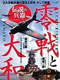 零戦と大和―伝説の兵器 (にちぶんMOOK)