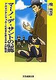 マーノ・デ・サントの帰郷―アルゼンチンサッカーに生きたある日本人の物語 (文藝書房文庫)