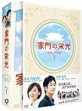家門の栄光 DVD BOX-1 画像