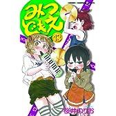 みつどもえ 13 (少年チャンピオン・コミックス)
