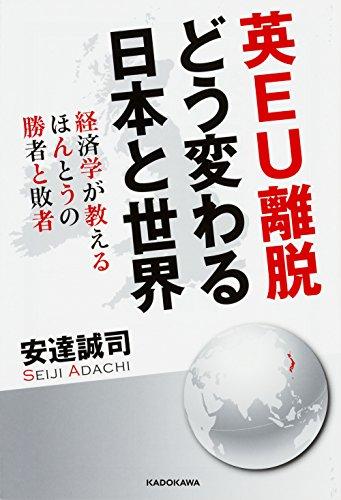 英EU離脱 どう変わる日本と世界 経済学が教えるほんとうの勝者と敗者の詳細を見る