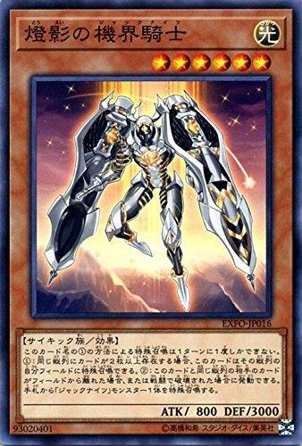 燈影の機界騎士 ノーマル 遊戯王 エクストリーム・フォース exfo-jp016