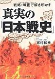真実の日本戦史 (宝島SUGOI文庫 A い 2-1)