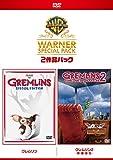 グレムリン ワーナー・スペシャル・パック(2枚組)初回限定生産 [DVD]