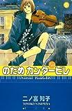 のだめカンタービレ(10) (Kissコミックス)