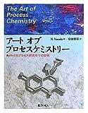 アート オブ プロセスケミストリー: メルク社プロセス研究所での実例
