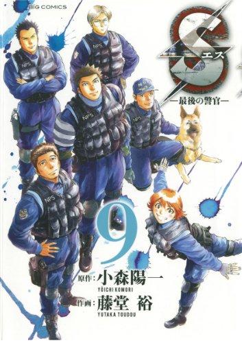 Sエス―最後の警官―(9) (ビッグコミックス)の詳細を見る