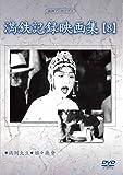 満州アーカイブス 「満鉄記録映画集」第8巻 [DVD]
