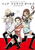 バックストリートガールズ ヤクザ 極道 アイドル TVアニメ化に関連した画像-09