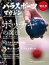 パラスポーツマガジン Vol.5 (ブルーガイド・グラフィック)