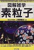 図解雑学 素粒子 (図解雑学-絵と文章でわかりやすい!-)