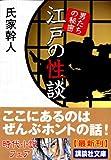 江戸の性談―男たちの秘密 (講談社文庫)