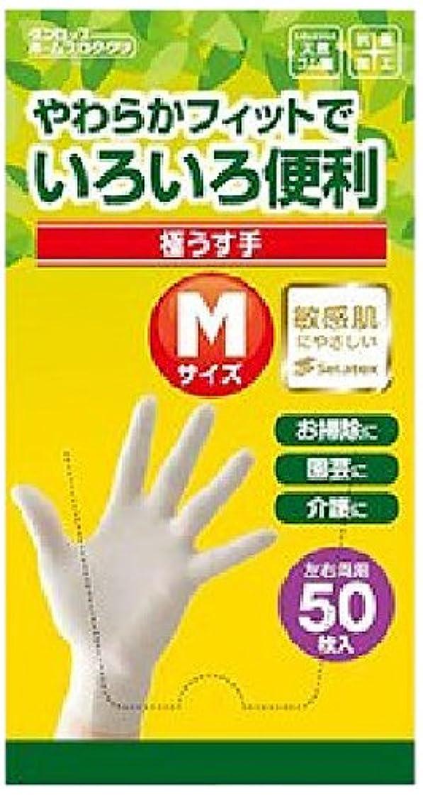 病的リマ成長ダンロップ 脱タンパク天然極うす手袋 Mサイズ 50枚入り