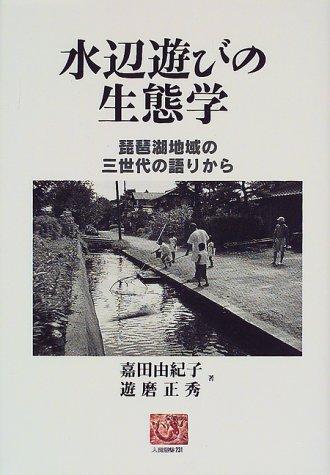 水辺遊びの生態学―琵琶湖地域の三世代の語りから (人間選書)の詳細を見る