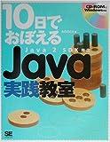 10日でおぼえるJava実践教室―Java2SDK対応 (10日でおぼえるシリーズ)