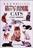 完璧版 猫の写真図鑑CATS—オールカラー世界の猫350 (地球自然ハンドブック)
