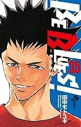 BE BLUES!~青になれ~(35) (少年サンデーコミックス)