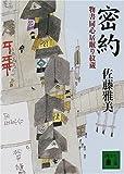 密約 物書同心居眠り紋蔵 (講談社文庫)