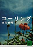 コーリング (講談社文庫)