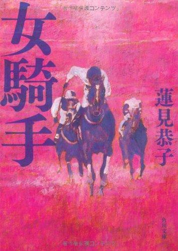 女騎手 (角川文庫)の詳細を見る
