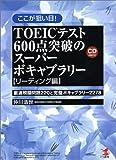 ここが狙い目!TOEICテスト600点突破のスーパーボキャブラリー リーディング編―厳選模擬問題220と完璧ボキャブラリー2278 (KOU BUSINESS)