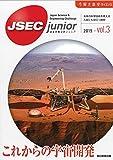JSEC junior Vol.3 (今解き教室サイエンス)