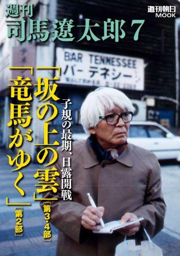 週刊司馬遼太郎 7 坂の上の雲 第3・4部 (週刊朝日MOOK)の詳細を見る