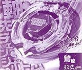 メタルファイトベイブレード ブースター アースアクイラ 105HF/S 【イベントスペシャル】 (商品イメージ)