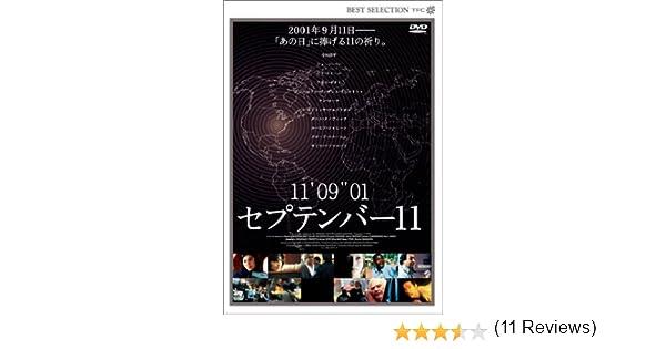 Amazon.co.jp | セプテンバー11 ...