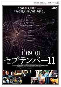 セプテンバー11 [DVD]