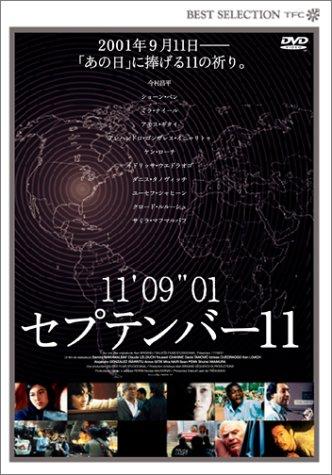 セプテンバー11 [DVD]の詳細を見る