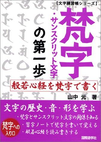 梵字・サンスクリット文字の第一歩—般若心経を梵字で書く (文字練習帳シリーズ)