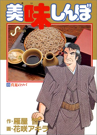 美味しんぼ (23) (ビッグコミックス)の詳細を見る