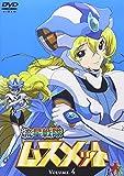 流星戦隊ムスメット Vol.4[DVD]