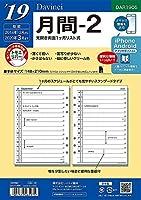 レイメイ藤井 ダヴィンチ 手帳リフィル 2019年 A5 月間-2(リスト式) DAR1905 【まとめ買い5冊セット】