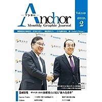 月刊 Anchor(アンカー)2019-2月号