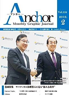 [報道通信社 編集部]の月刊 Anchor(アンカー)2019-2月号